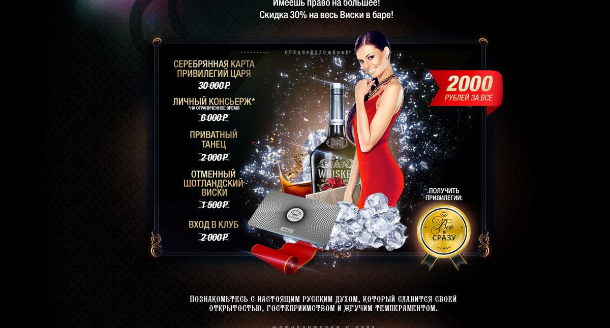 tsarevna-site4